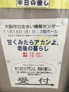 老人ホーム 大阪
