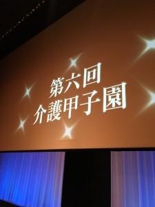 介護甲子園/株式会社老人ホーム紹介センター/老人ホーム紹介センター
