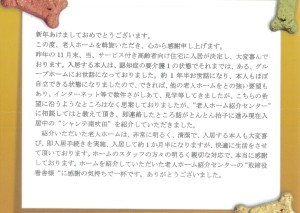 老人ホーム紹介センター/株式会社老人ホーム紹介センター/大阪
