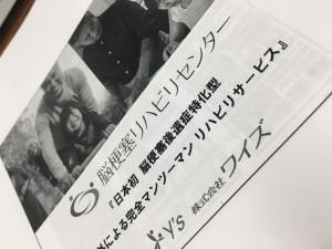 老人ホーム紹介センター/看舎桂太/株式会社老人ホーム紹介センター